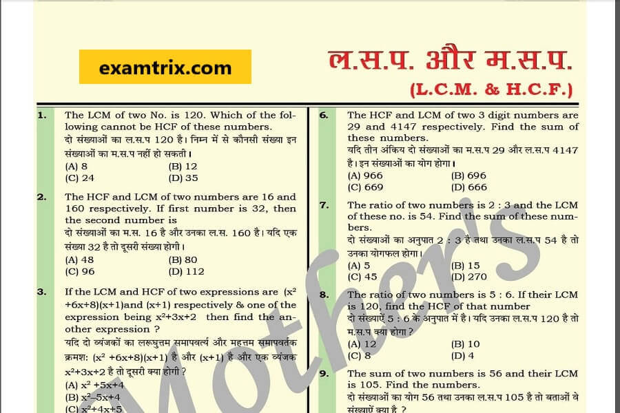 HCF And LCM Questions Download PDF
