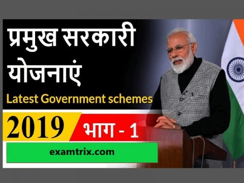 Important Government Schemes 2019