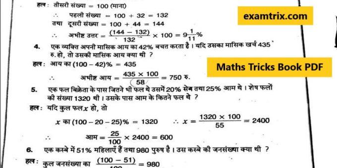 Magic Maths tricks