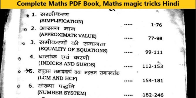 Maths PDF Book, Maths magic tricks Hindi - Examtrix com