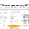 Railways question paper - RRB NTPC question paper Pdf