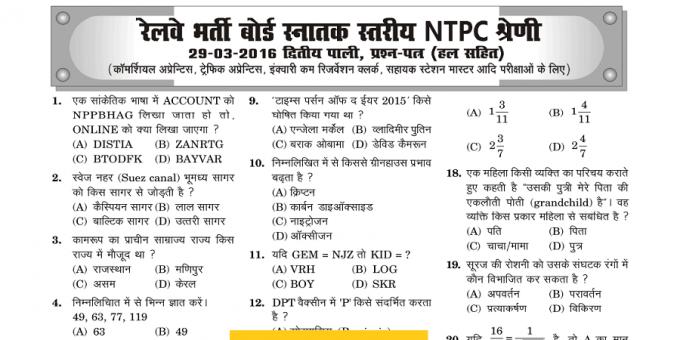 Railways question paper - RRB NTPC question paper Pdf