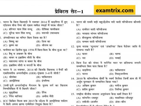 Rajasthan patwari paper pdf download