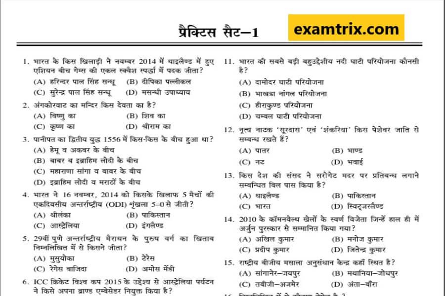 Rajasthan patwari paper pdf download