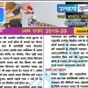 Union Budget 2019 in Hindi PDF