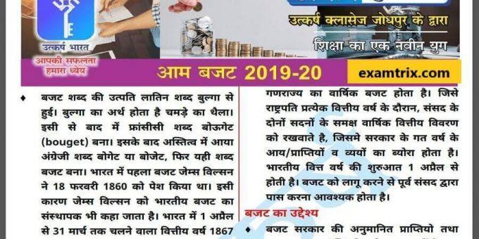 Union Budget 2019 in Hindi PDF