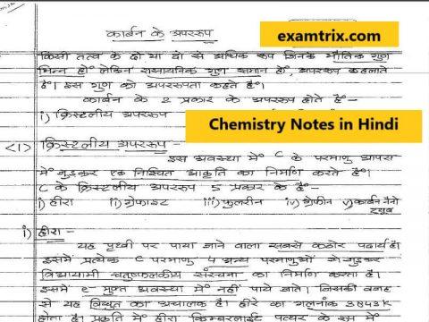 chemistry in hindi