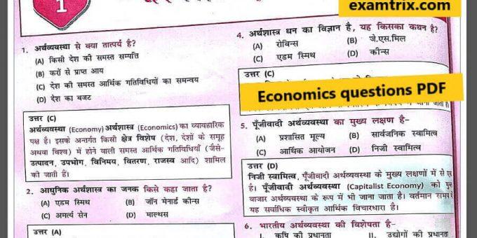 economics questions in hindi