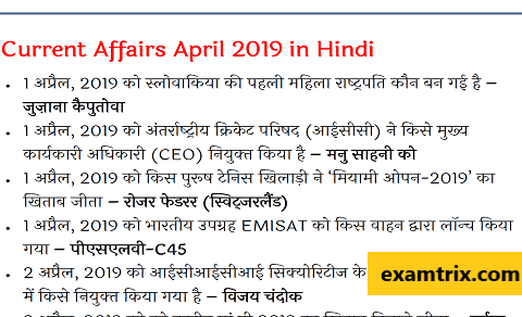 Current affairs 2019 April Questions