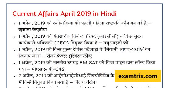 Current affairs 2019 April Questions