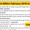 Current affairs 2019 February Questions