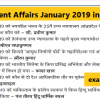 Current affairs 2019 January Questions
