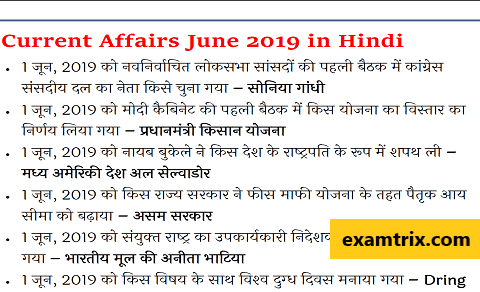 Current affairs 2019 June Questions