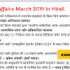 Current affairs 2019 March Questions