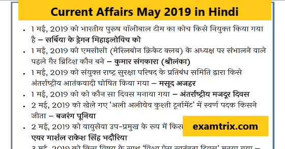 Current affairs 2019 May Questions