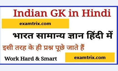 GK Questions pdf