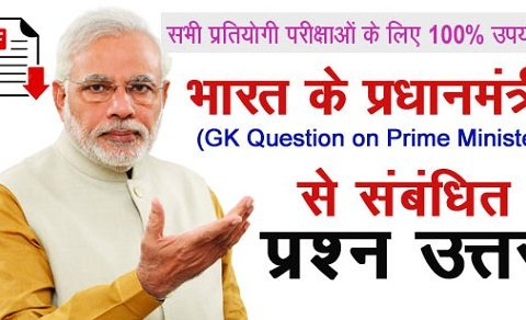 GK Questions on Prime Minister