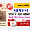 GK questions in Hindi 2019