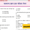 General Knowledge mcq questions Pdf