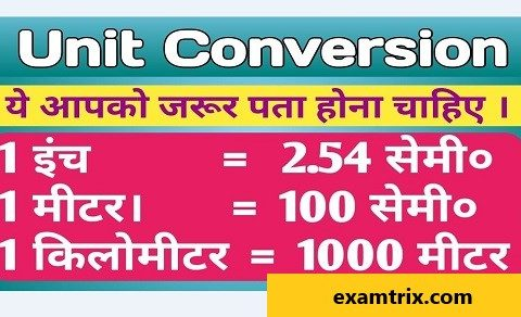 Measurement conversion unit in Hindi Pdf