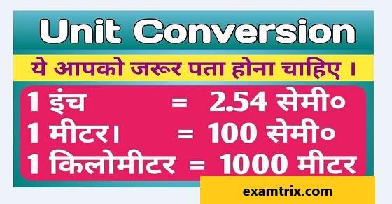 Measurement conversion unit in Hindi Pdf