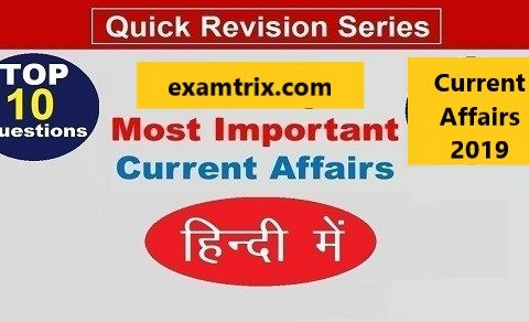 Top 10 current affairs in Hindi 2019