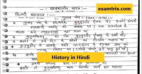 history in hindi