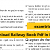 railway book pdf rrb ntpc group d