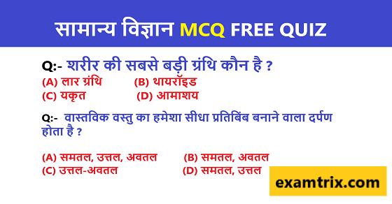सामान्य विज्ञान General Science MCQ Questions in Hindi