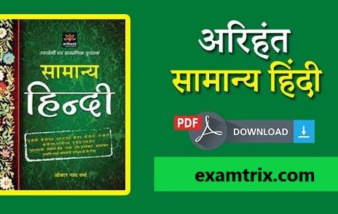 Arihant Samanya Hindi Book {अरिहंत सामान्य हिंदी} PDF Notes Download {Hindi Grammar}