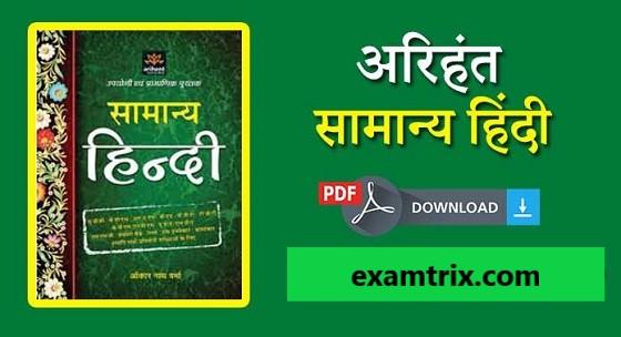 Arihant Samanya Hindi Book {अरिहंत सामान्य हिंदी} PDF Notes Download {Hindi Grammar}