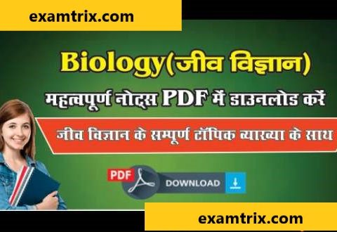Biology notes book pdf download in Hindi