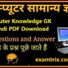 Computer Knowledge Gk in Hindi PDF Download