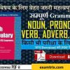 English grammar book and notes pdf download