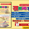 General Knowledge (GK) Book, General Awareness Pdf Download in Hindi