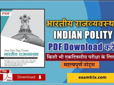 Indian Polity PDF Notes in Hindi Download (भारतीय राजव्यवस्था)