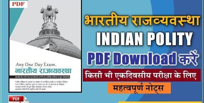 Indian Polity PDF Notes in Hindi Download (भारतीय राजव्यवस्था)