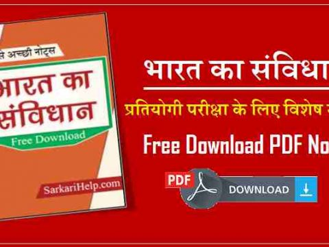Indian constitution Pdf download - Indian polity book in Hindi