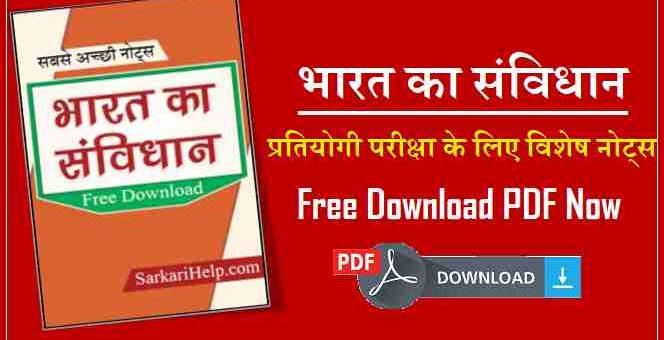 Bhartiya rajyaghatna in marathi pdf free