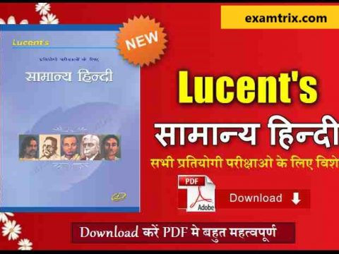 Lucent Hindi Grammar Book PDF (हिन्दी व्याकरण) Download General Hindi