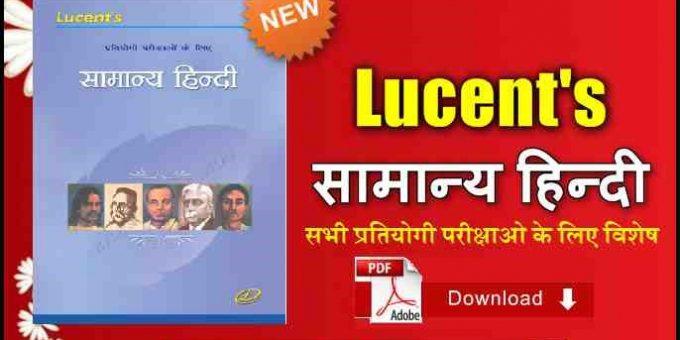 Lucent Hindi Grammar Book PDF (हिन्दी व्याकरण) Download General Hindi