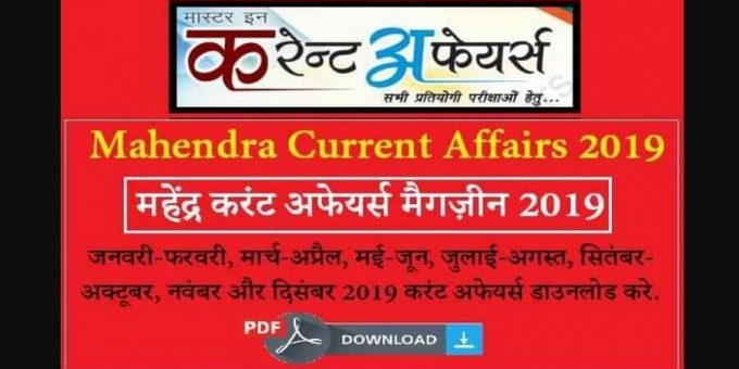 Mahendra Current Affairs Magazine 2019 PDF Free Download