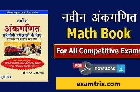 R S Aggarwal Quantitative aptitude math book pdf download
