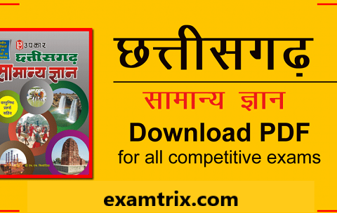 Chhattisgarh Cg GK in Hindi PDF Download, छत्तीसगढ़ सामान्य ज्ञान 2018-2019 PDF Download By Upkar Publication In Hindi chhattisgarh samanya gyan general knowledge PDF