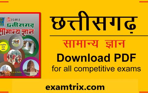 Chhattisgarh Cg GK in Hindi PDF Download, छत्तीसगढ़ सामान्य ज्ञान 2018-2019 PDF Download By Upkar Publication In Hindi chhattisgarh samanya gyan general knowledge PDF