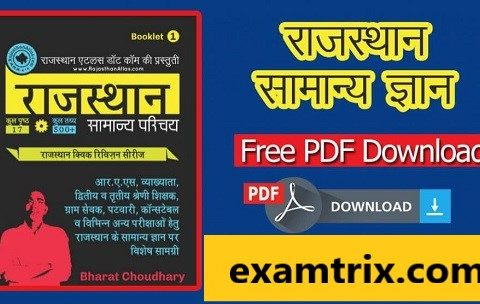 राजस्थान सामान्य ज्ञान (GK) In Hindi PDF Notes Free Download rajasthan samanya gyan general knowledge