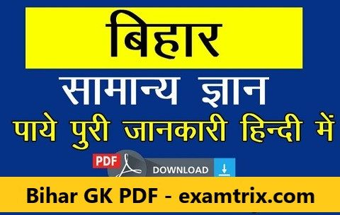Bihar General Knowledge (बिहार सामान्य ज्ञान) GK In Hindi PDF Book Download