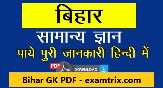 Bihar General Knowledge (बिहार सामान्य ज्ञान) GK In Hindi PDF Book Download