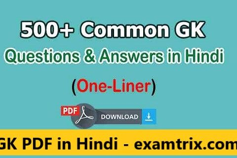 Common General Knowledge Questions and Answers in Hindi PDF Download