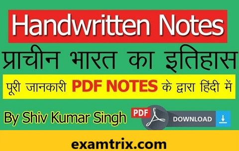 Download Ancient Indian History PDF Notes in Hindi By Sir Shiv Kumar Singh